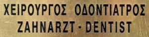 """Schild """"Zahnarzt"""""""